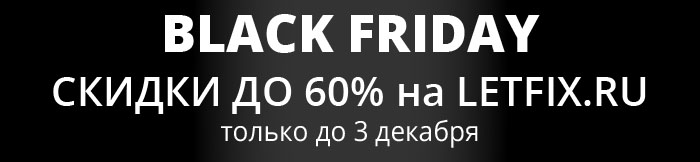 Чёрная пятница 2019: распродажа на Letfix.ru