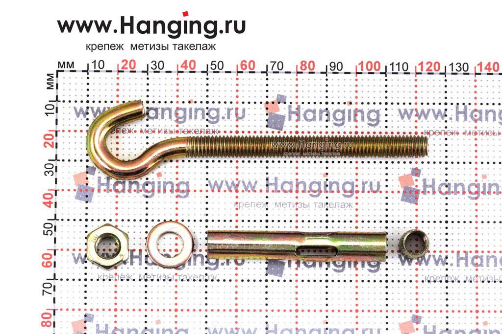 Анкерный болт в разборе с крюком М8/10х80