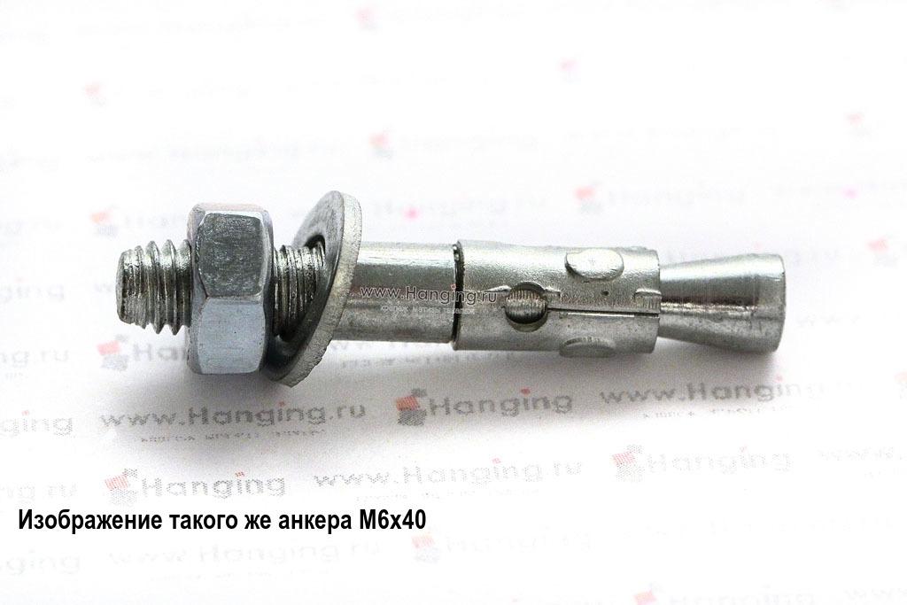 Анкер клиновый оцинкованный М6x80