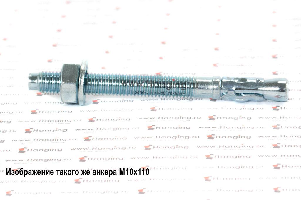 Анкер клиновый оцинкованный М10x120
