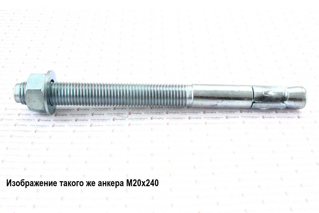Анкер клиновый оцинкованный М20x280