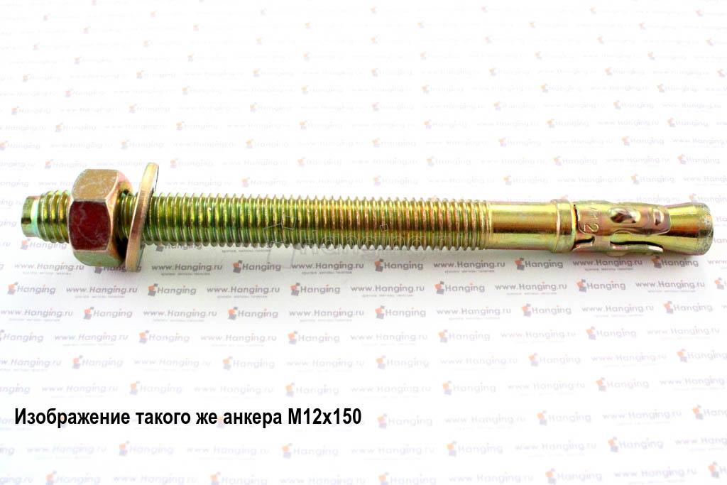 Анкер клиновой желтый цинк М12х180