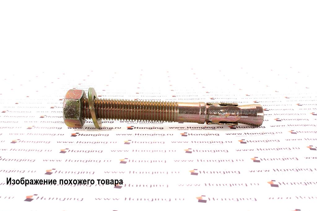 Анкер клиновой желтый цинк М16х150