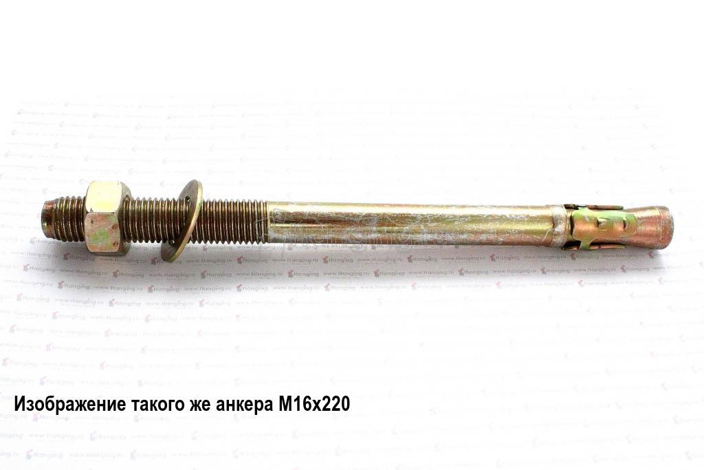 Анкер клиновой желтый цинк М16х250