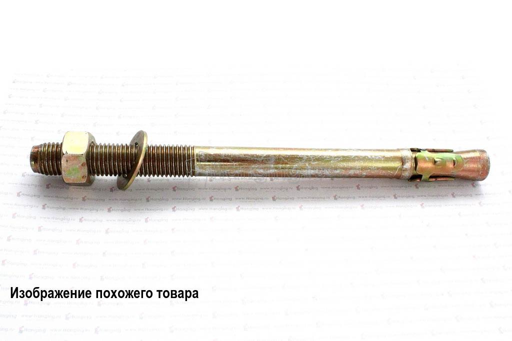 Анкер клиновой желтый цинк М20х230