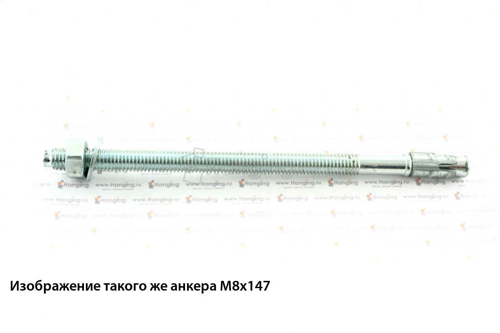 Анкер клиновой Сормат S-KA М10х62