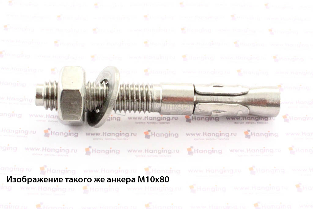 Анкер клиновой из нержавеющей стали А4 М10x90 (316, AISI 316 L, сталь марки 08Х17Н13М2Т)