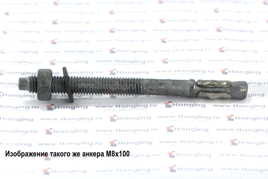 Анкер для оборудования М10х75