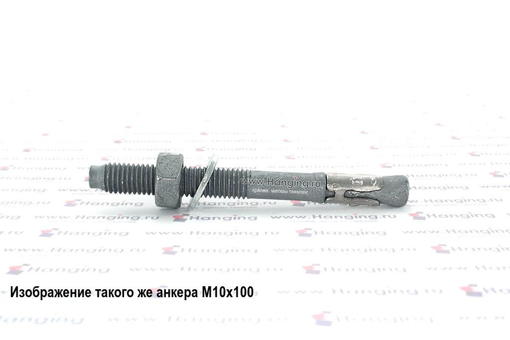 Анкер для оборудования М10х120