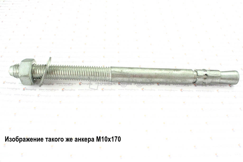 Анкер для оборудования М12х235