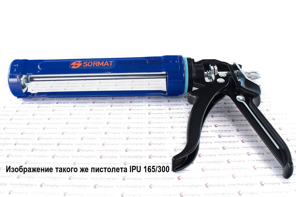 Пистолет Sormat IPU 380 для инжекционной массы 380, 400 и 410 мл