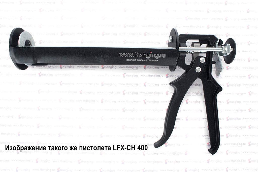 Пистолет для работы с химическим анкером 300 мл