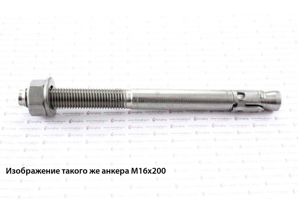 Анкер клиновой из нержавеющей стали А4 М16x145 (316, AISI 316 L, сталь марки 08Х17Н13М2Т)
