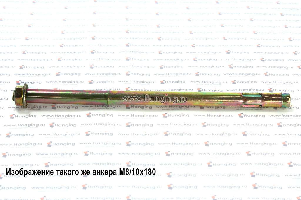 Анкерный болт с гайкой 10*200 мм (М8/10х200)