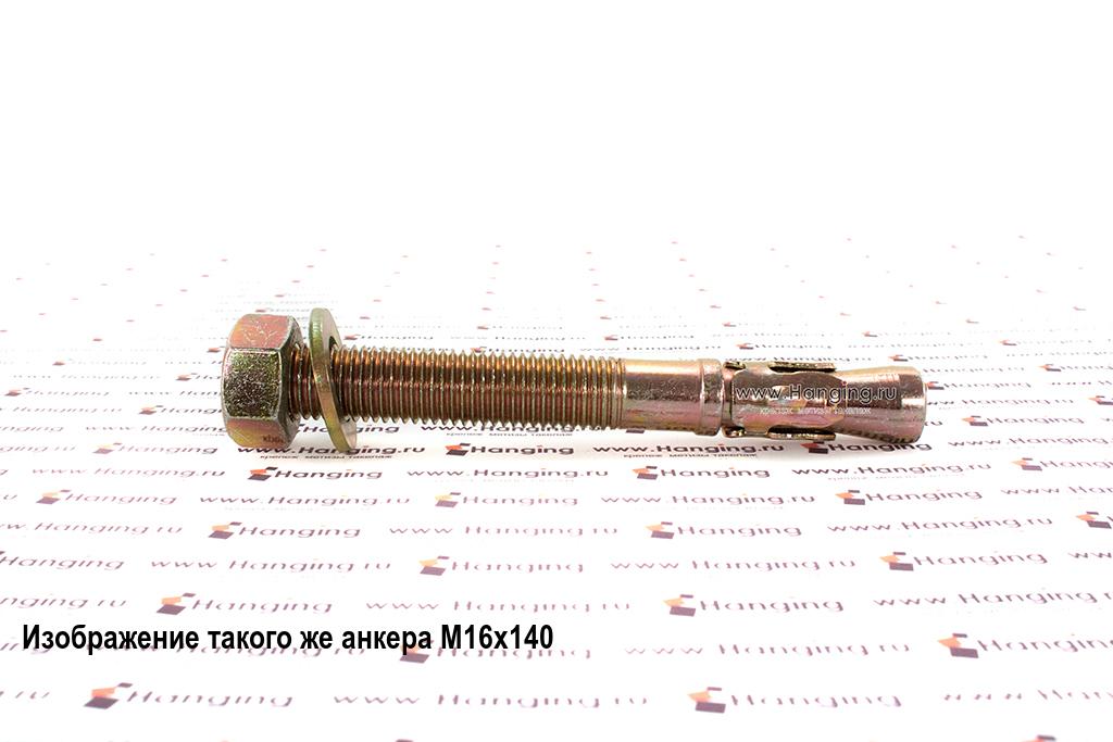Анкер клиновой желтый цинк М16х160