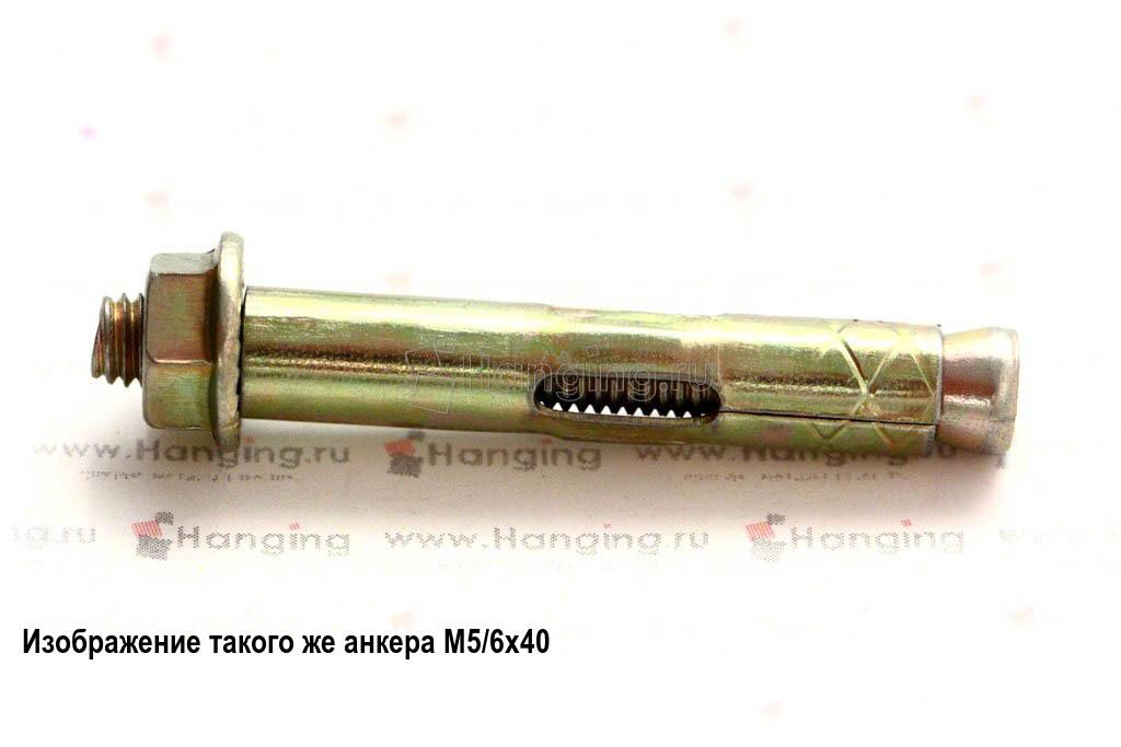 Анкерный болт с гайкой 8*25 мм (М6/8х25)