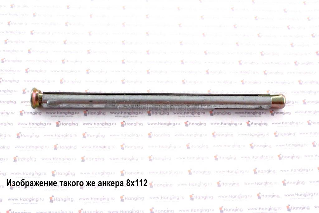 Анкер рамный 8х132