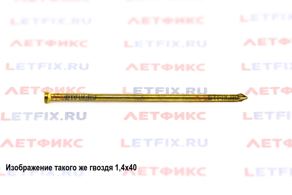 Гвоздь финишный латунированный 1,2х50 DIN 1152