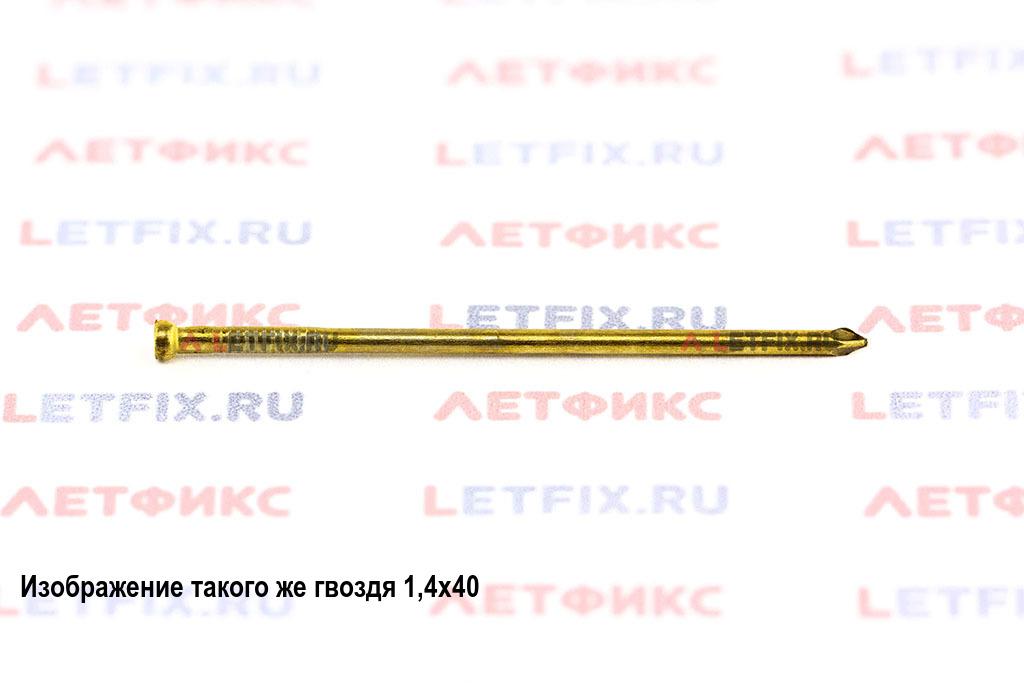 Гвоздь финишный латунированный 1,6х40 DIN 1152
