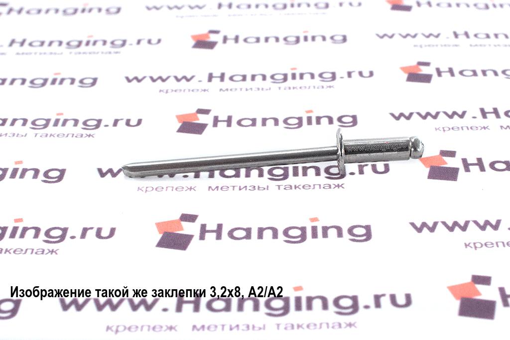 Вытяжная заклепка 2,4х6 нержавеющая сталь