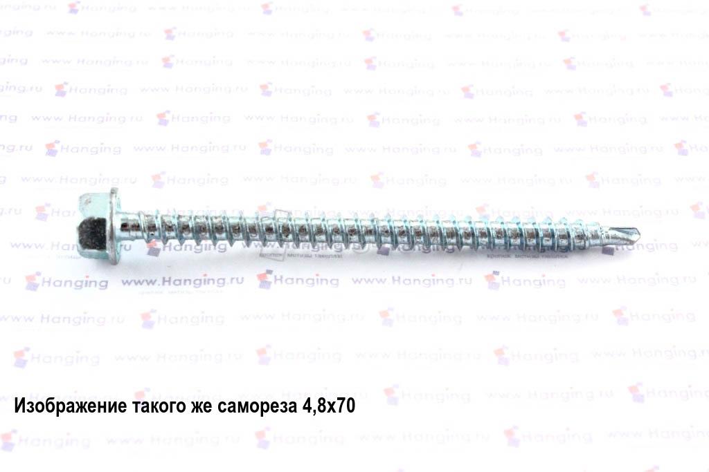 Саморез с буром и шестигранной головкой 4,8х80