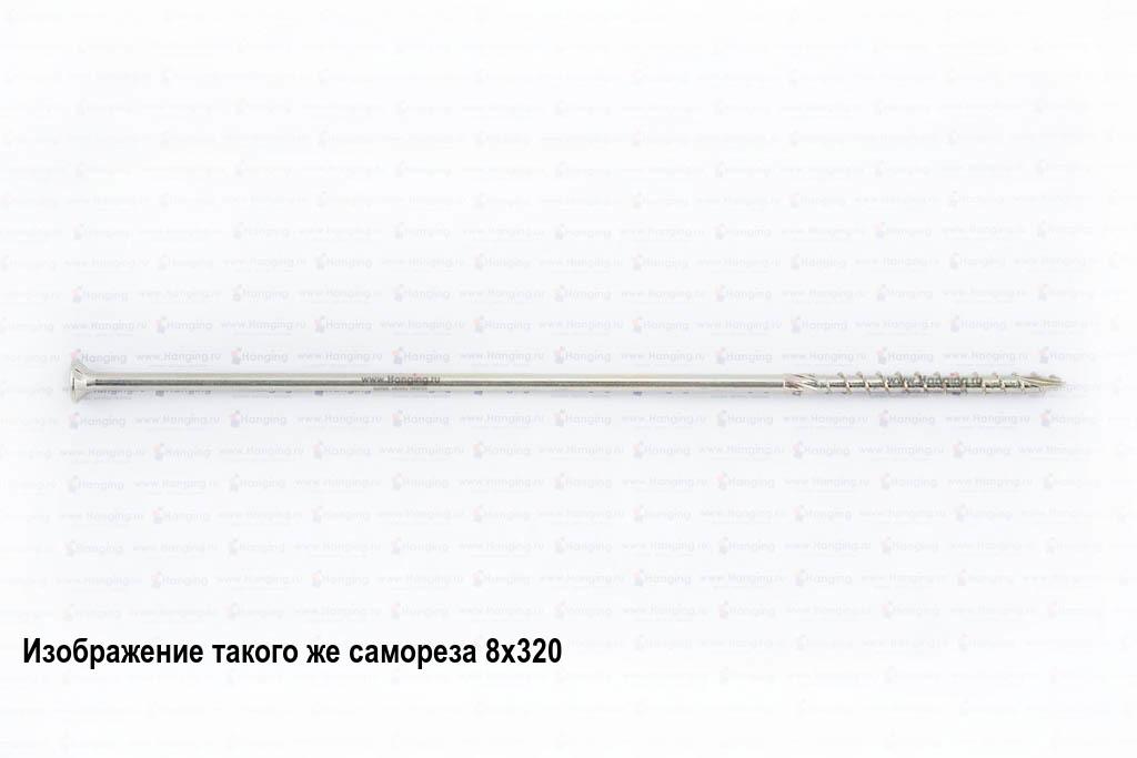 Саморез для плотных сортов дерева 8х340, желтый цинк, Torx
