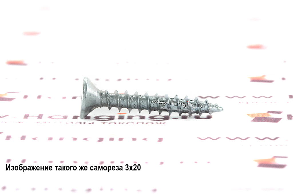 Саморез с потайной головкой белый цинк 3х40