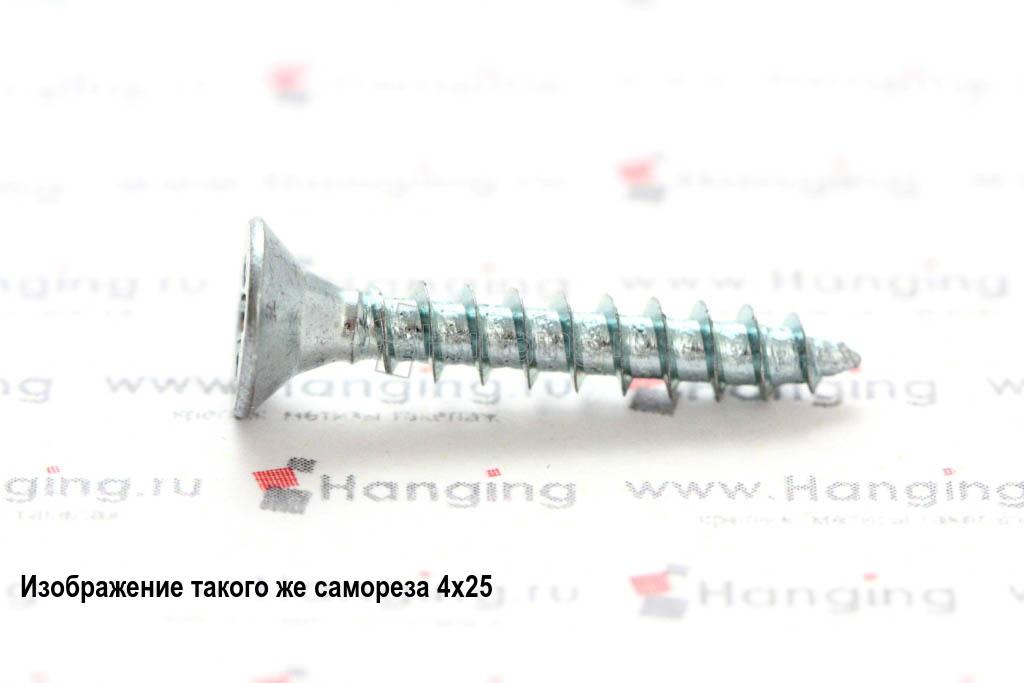 Саморез с потайной головкой белый цинк 4х45