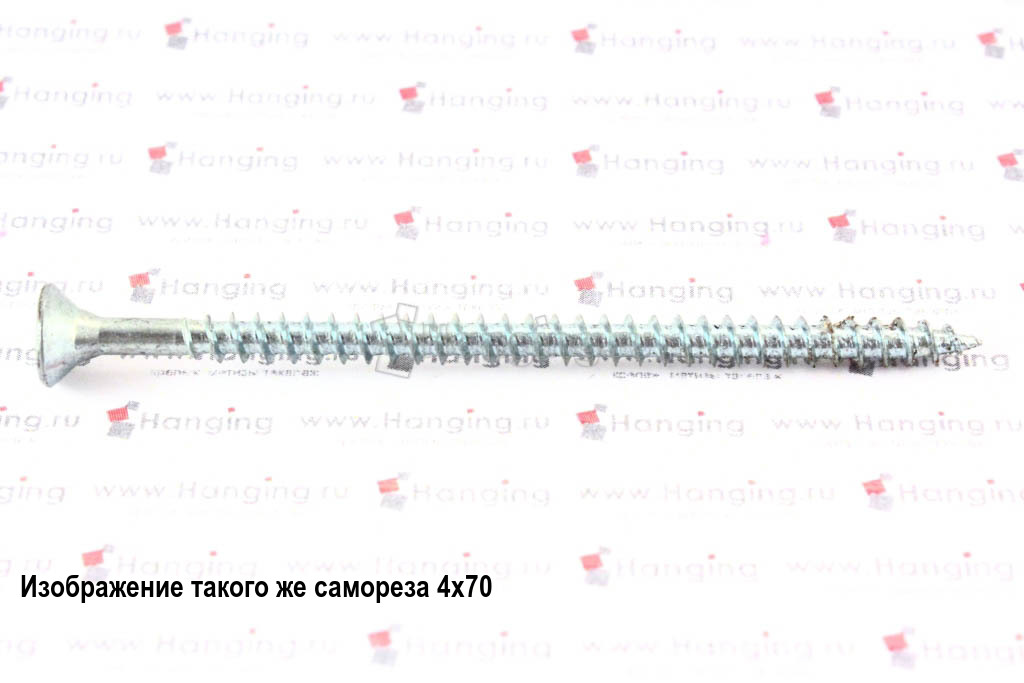 Саморез с потайной головкой белый цинк 4,5х20