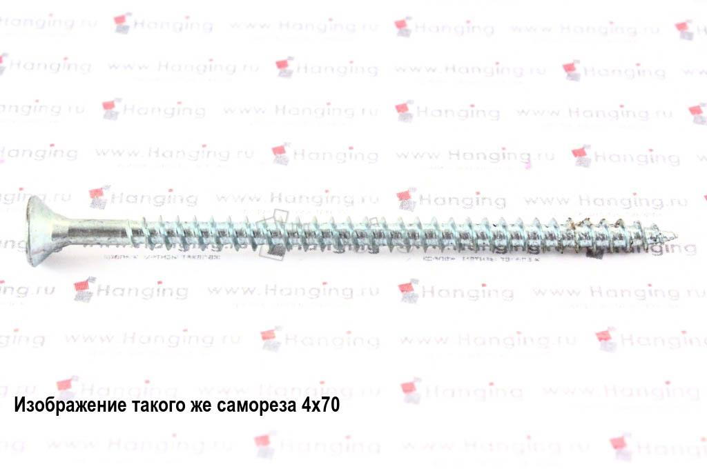 Саморез с потайной головкой белый цинк 4,5х25