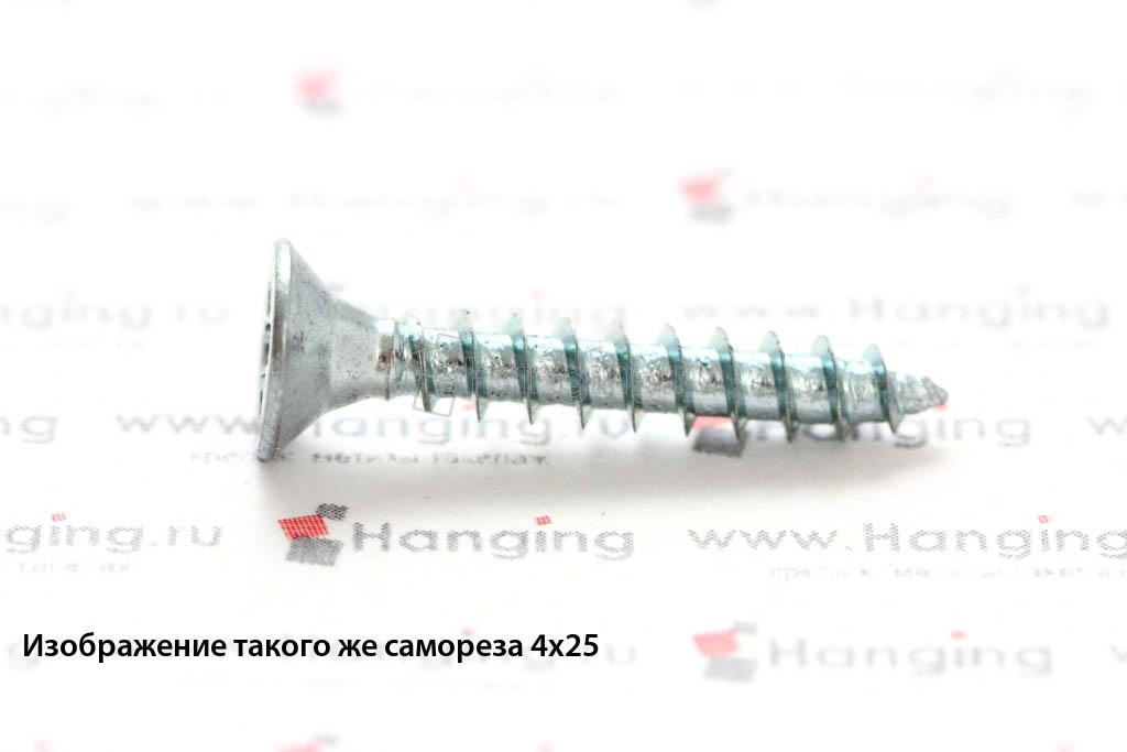 Саморез универсальный белый цинк 4,5х25