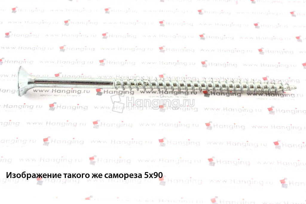 Саморез универсальный белый цинк 5х100