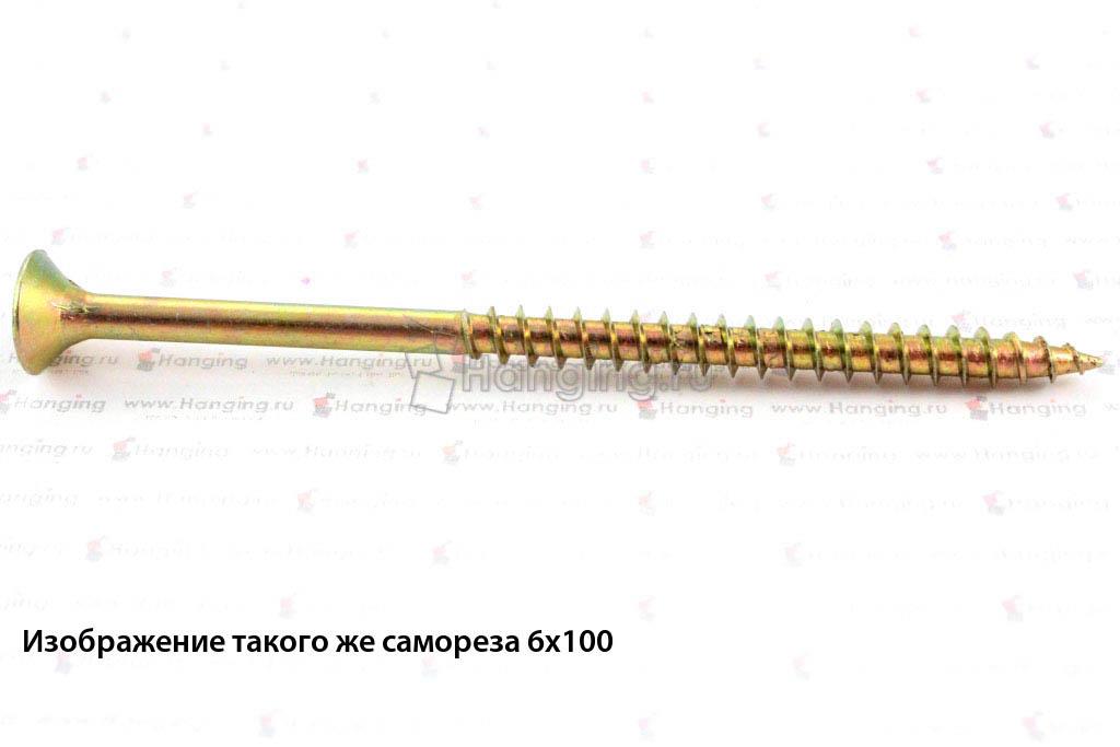 Саморез универсальный потай желтый цинк 6x110