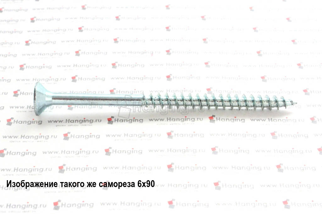 Саморез с потайной головкой белый цинк 6х130