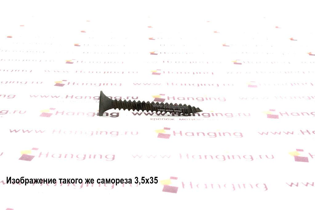 Саморез по дереву и металлу 3,5х41 с частой резьбой (для профилей ГКЛ и ГВЛ)