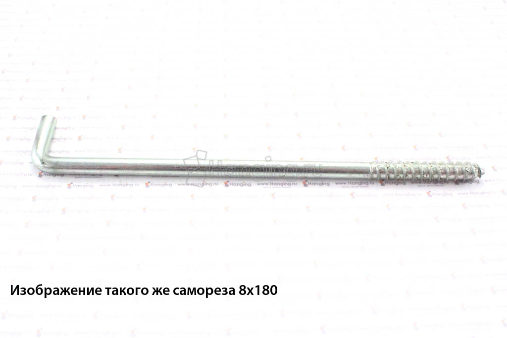 Шуруп Г-образный 8x80