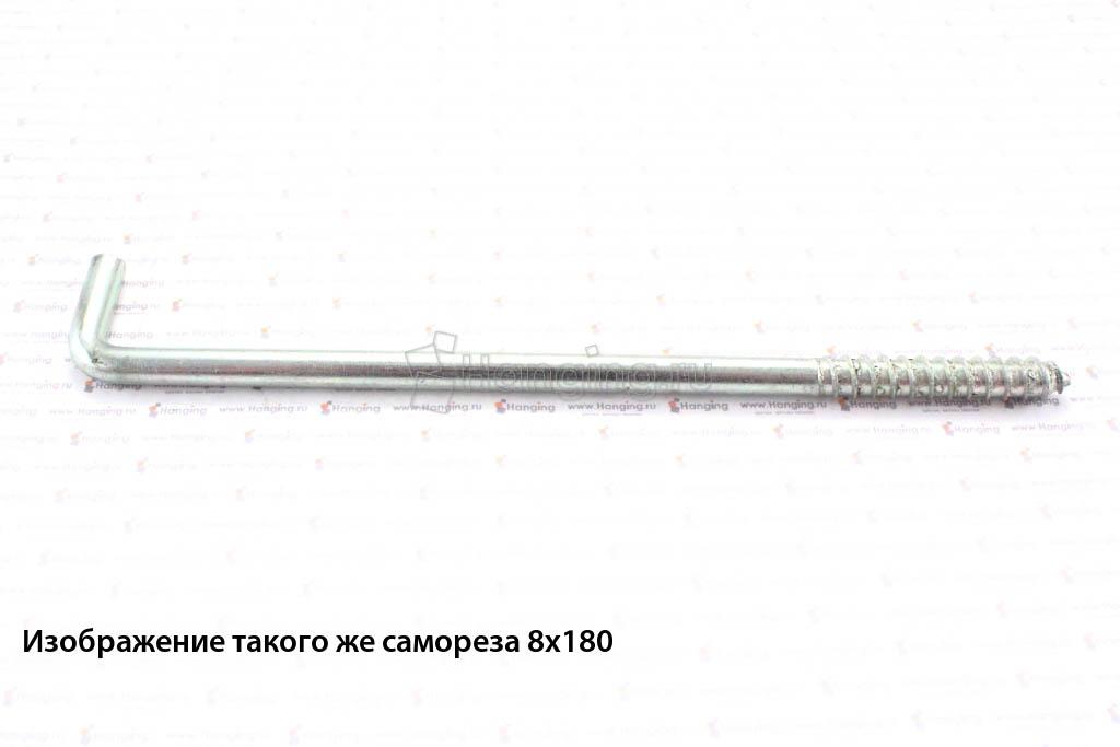 Шуруп Г-образный 10x80