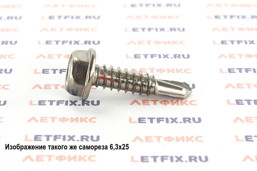Саморез 5,5х50 шестигранный с фланцем и буром (сверлом) из нержавеющей стали А2 DIN 7504