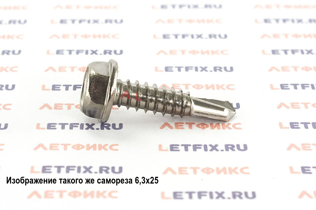 Саморез 6,3х22 шестигранный с фланцем и буром (сверлом) из нержавеющей стали А2 DIN 7504
