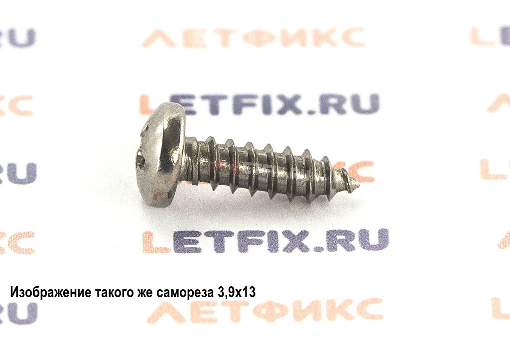 Саморез 3,9х50 с полукруглой головкой из нержавеющей стали А2 DIN 7981