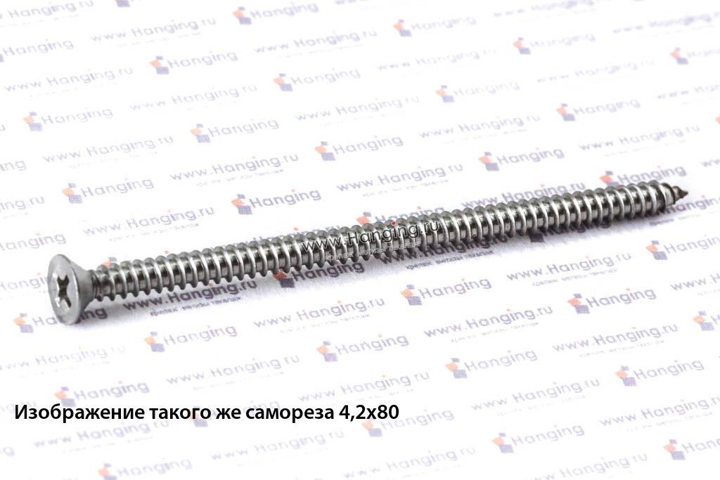 Саморез 4,8х55 с потайной головкой и крестовым шлицем из нержавеющей стали А2 DIN 7982