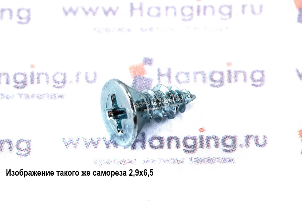 Саморез DIN 7982 Type C-H (CH) 2,2*9,5 (аналог 2,2*9,5 ГОСТ Р ИСО 7050-2012 (Тип C-H) и ISO 7050 (Type C-H)