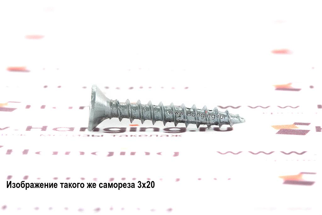 Саморез с потайной головкой белый цинк 3х50