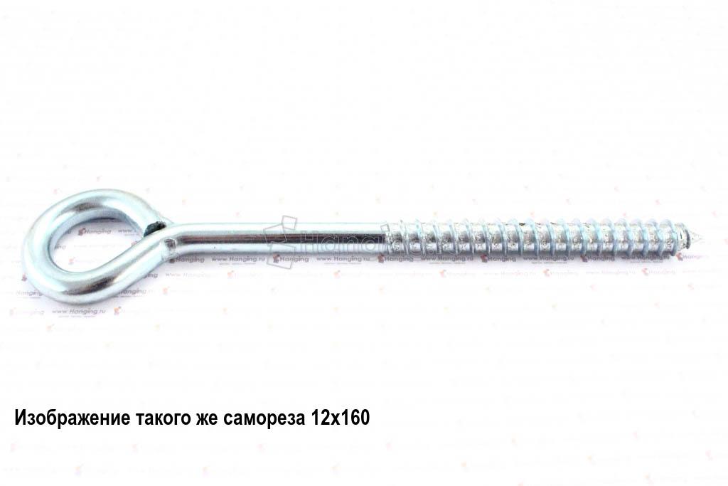 Шуруп с кольцом 12x350