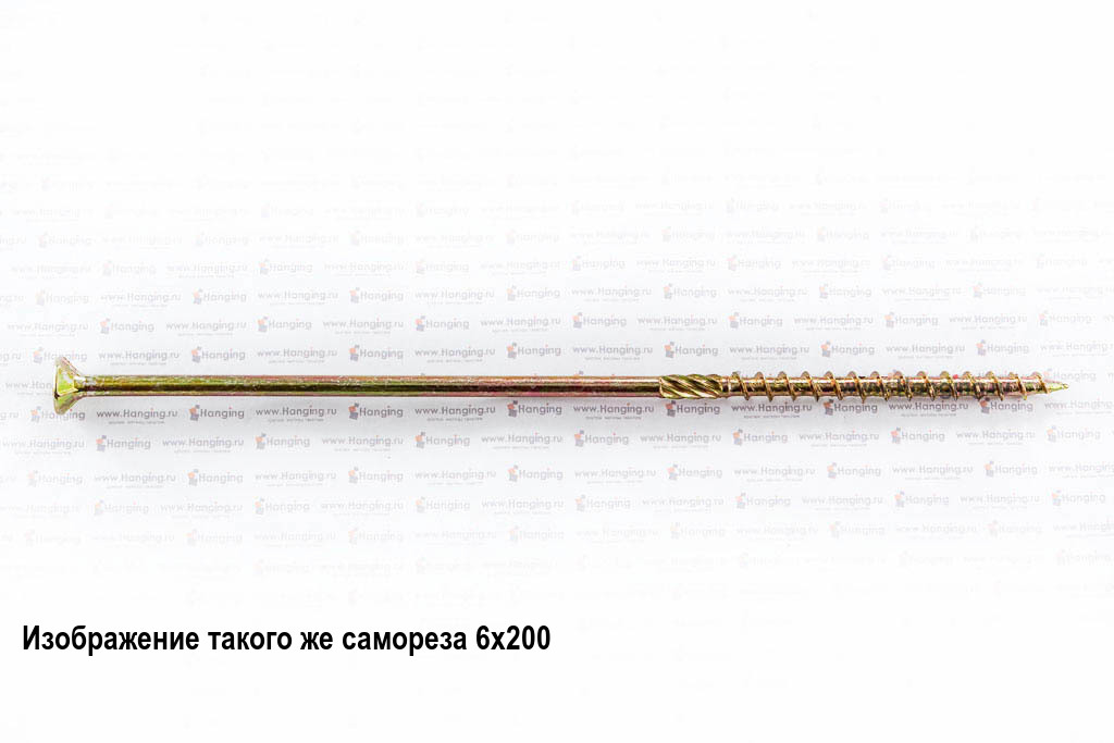 Саморез для плотных сортов дерева 6х220, желтый цинк, Torx