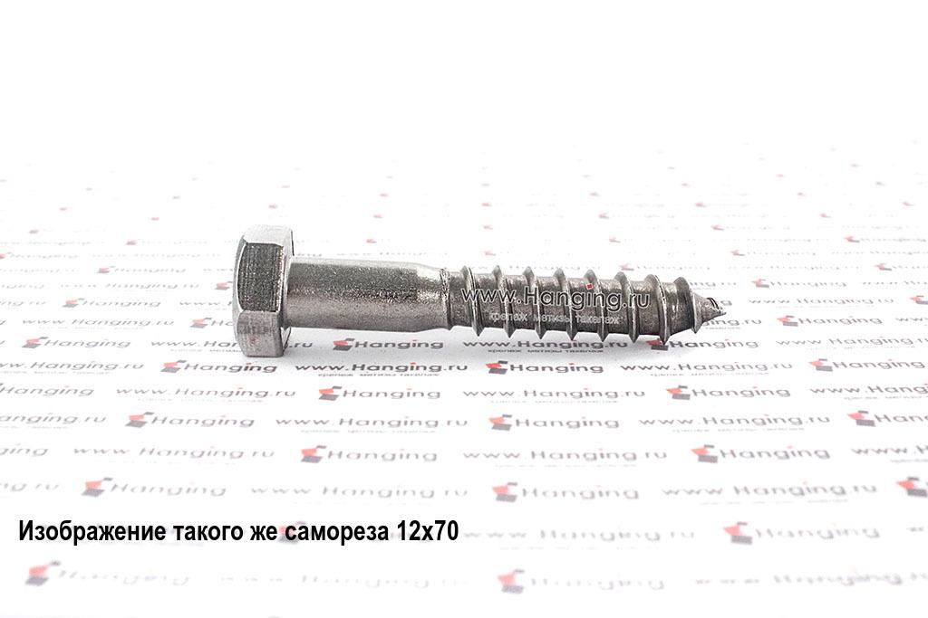 Саморез 6х50 с шестигранной головкой сантехнический из нержавеющей стали А2 DIN 571