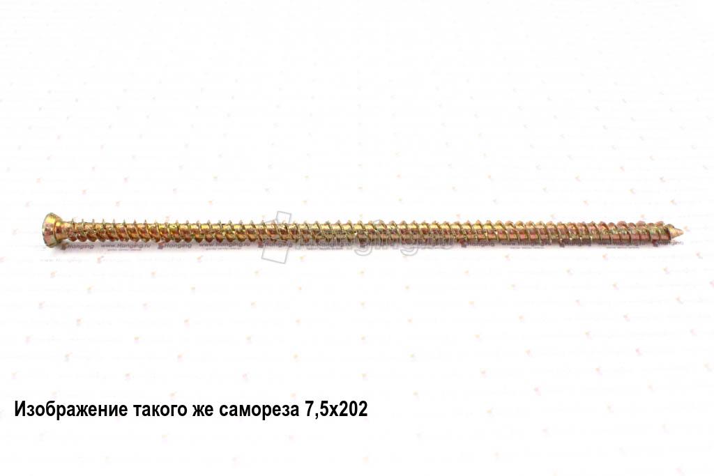Нагели по бетону 7,5х212 с потайной головкой