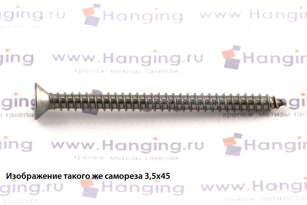 Саморез 3,5х6,5 с потайной головкой и крестовым шлицем из нержавеющей стали А4 DIN 7982