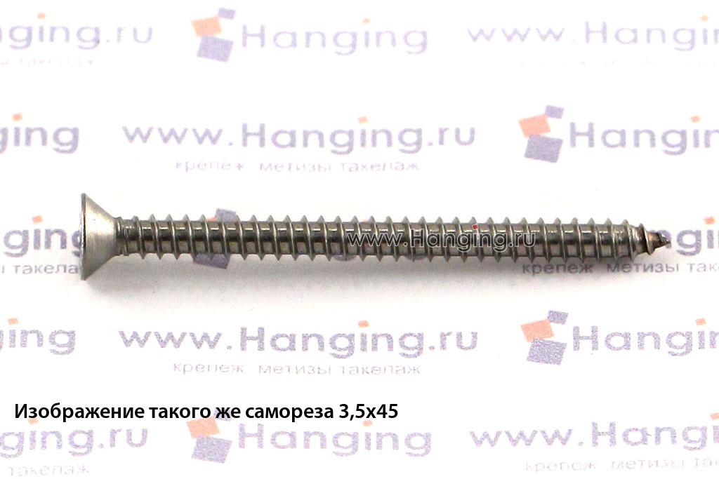 Саморез 3,9х6,5 с потайной головкой и крестовым шлицем из нержавеющей стали А4 DIN 7982