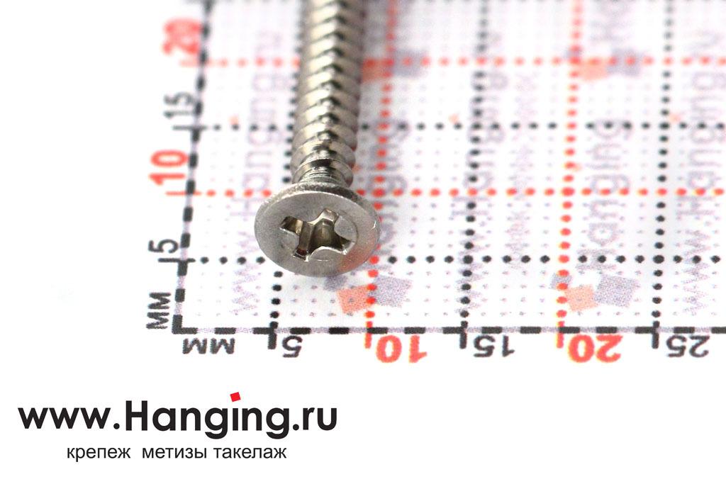 Головка самореза 3,5х50 с потайной головкой и крестовым шлицем из стали А4 (AISI 316) DIN 7982